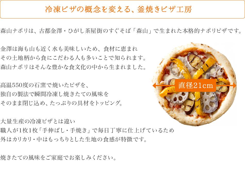 冷凍ピザの概念を変える、窯焼きピザ工房