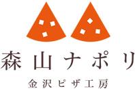 森山ナポリ 金沢ピザ工房