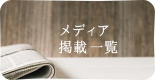 メディア掲載・お知らせ